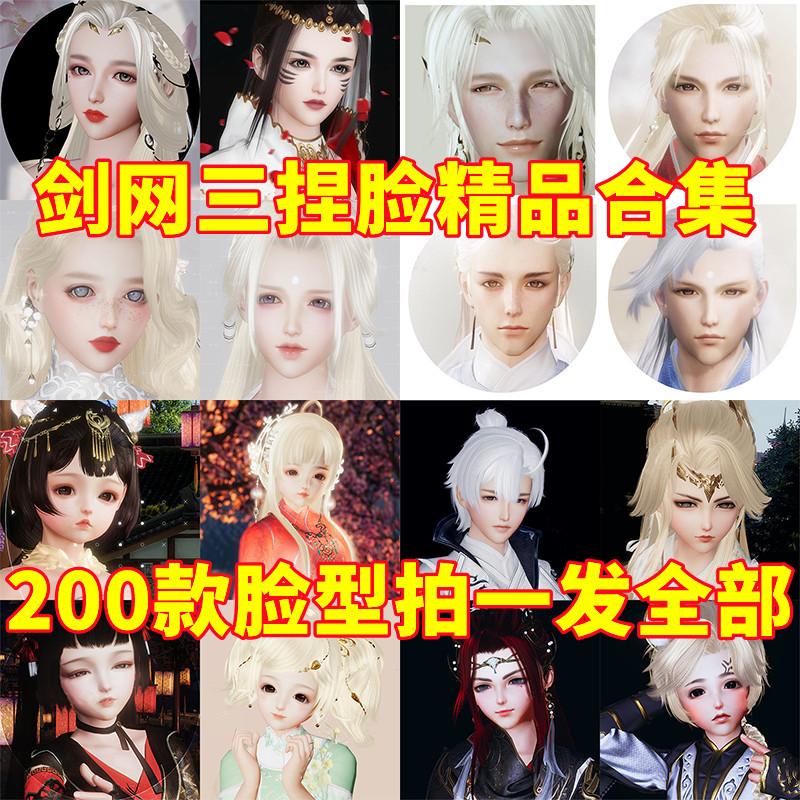 剑三捏脸剑网三数据成女成男正太萝莉脸型手绘+重制版合集可新建
