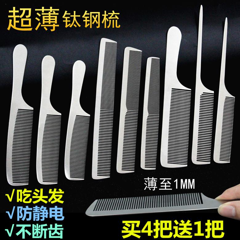 不锈钢剪发梳美发钢梳子超薄平头梳男发梳发型师专业理发专用钢梳