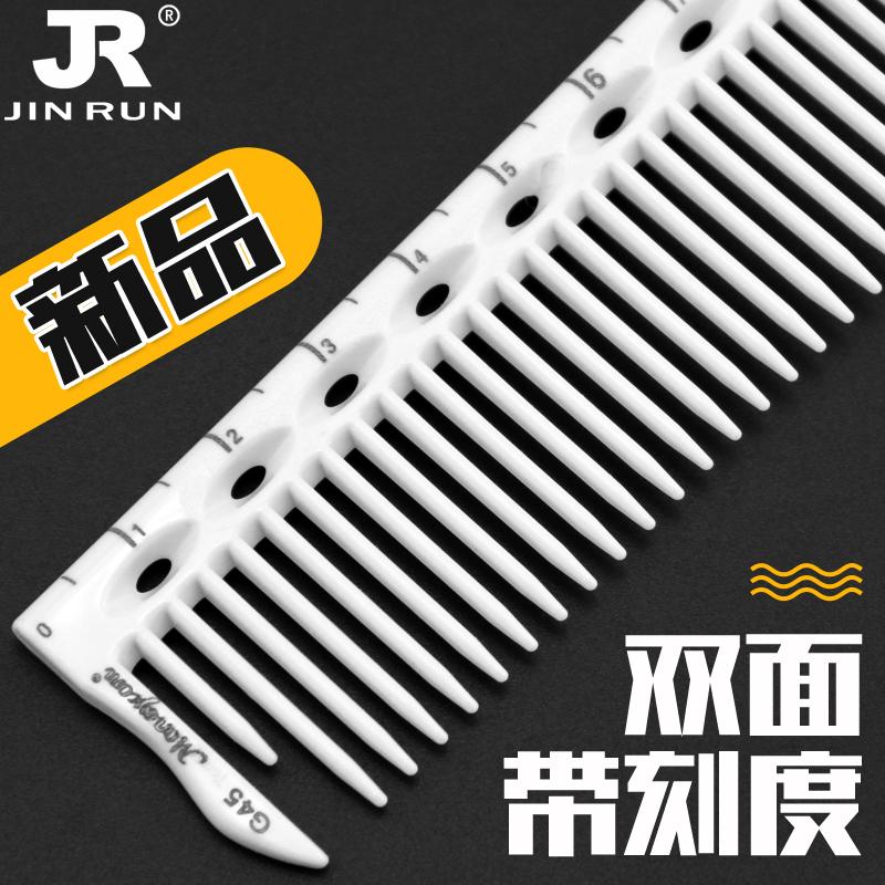 新款刻度梳子美发尺寸梳发型师专业剪发梳白色G45双面刻度标尺梳