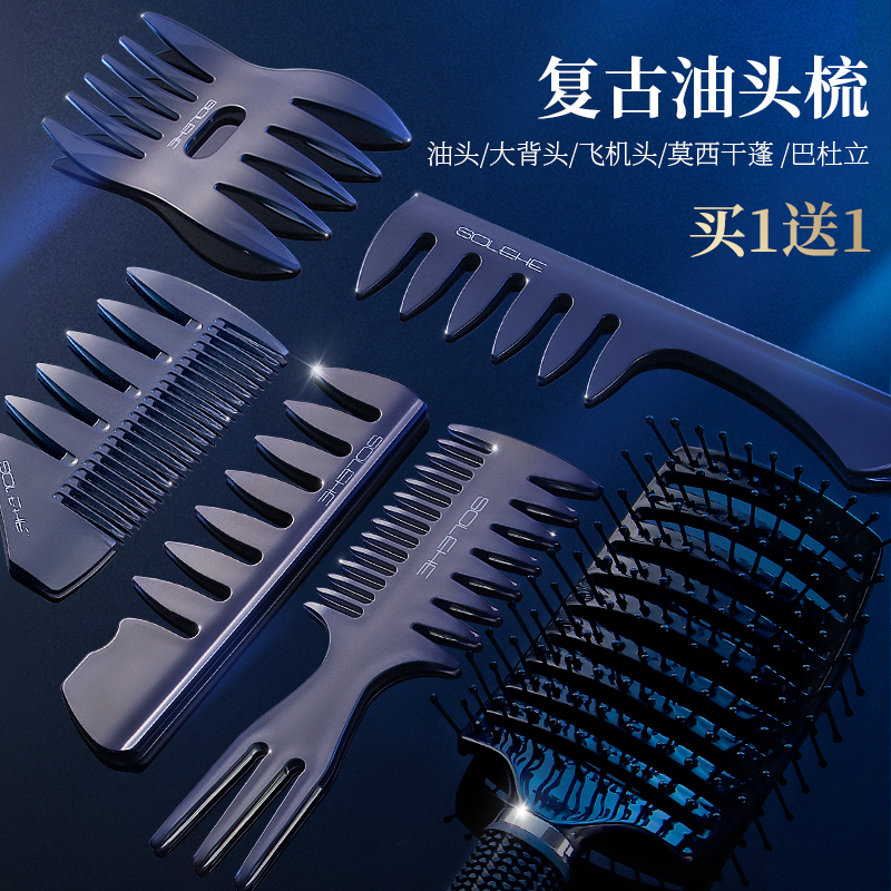 男士专用油头梳子背头发型工具蓬松神器大齿宽齿定型造型家用便携