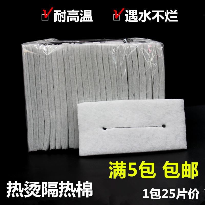 美发烫发机包杠子电发保温棉纸 隔热棉垫 数码机美发陶瓷热烫机用