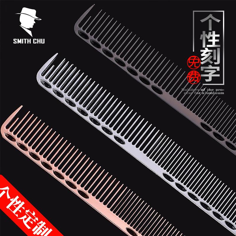 美发梳子专业理发梳平头梳男薄铝剪发梳子发型师专用造型梳双头梳