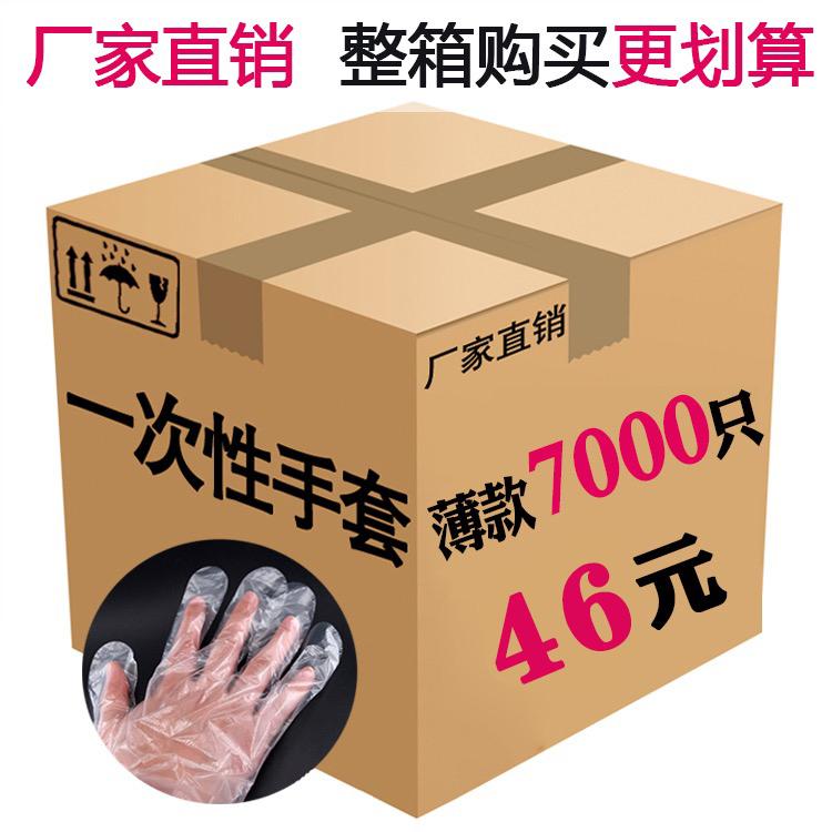 明彩一次性手套餐饮美发食品吃龙虾烧烤加厚透明PE薄膜整箱包邮