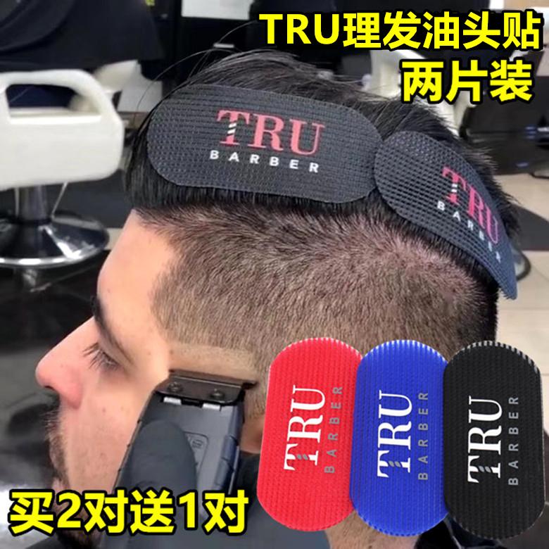 TRU进口定型贴油头粘发雕刻专用魔发贴美发理发定位魔术贴分区贴