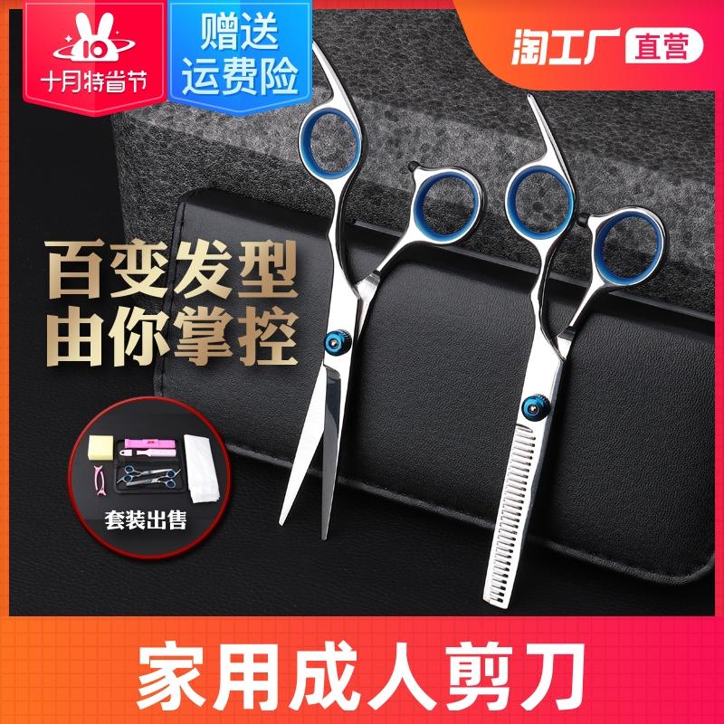 理发美发剪打薄平剪牙剪专业剪刀刘海辅助家用成人儿童理发剪工具