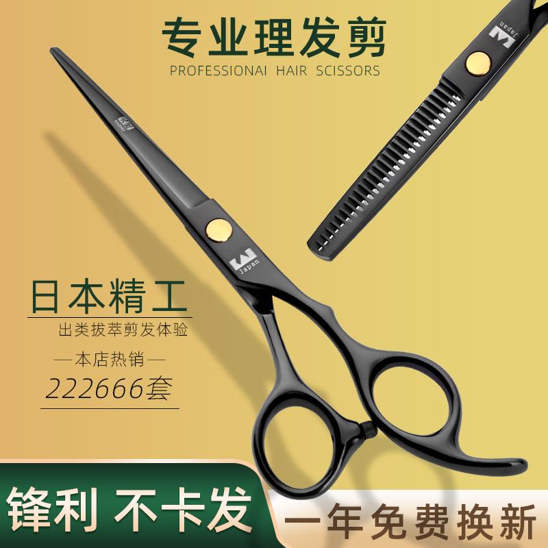 发型师正品火匠专业美发理发剪刀套装家用平剪打薄剪牙剪剪头发神器自己剪剪刘海女碎发剪理发师