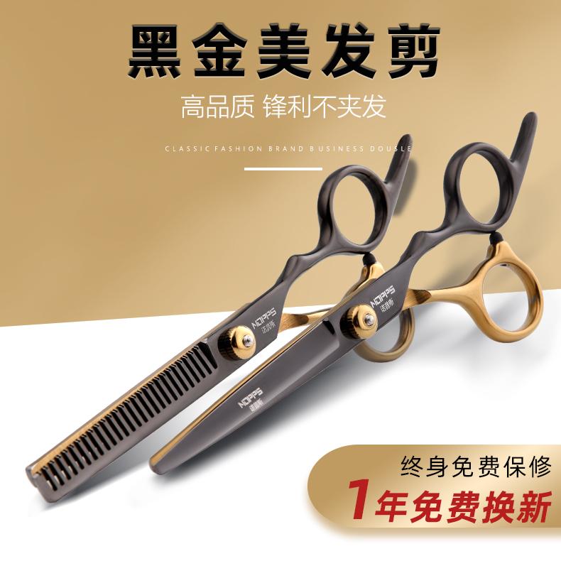 理发美发剪刀专业打薄剪发平牙剪刘海神器自己剪头发套装家用女