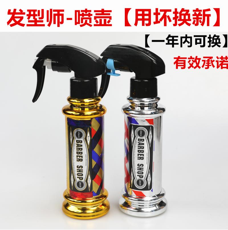专业美发喷水壶理发店专用发廊用品工具耐高温喷壶超细喷雾发型师