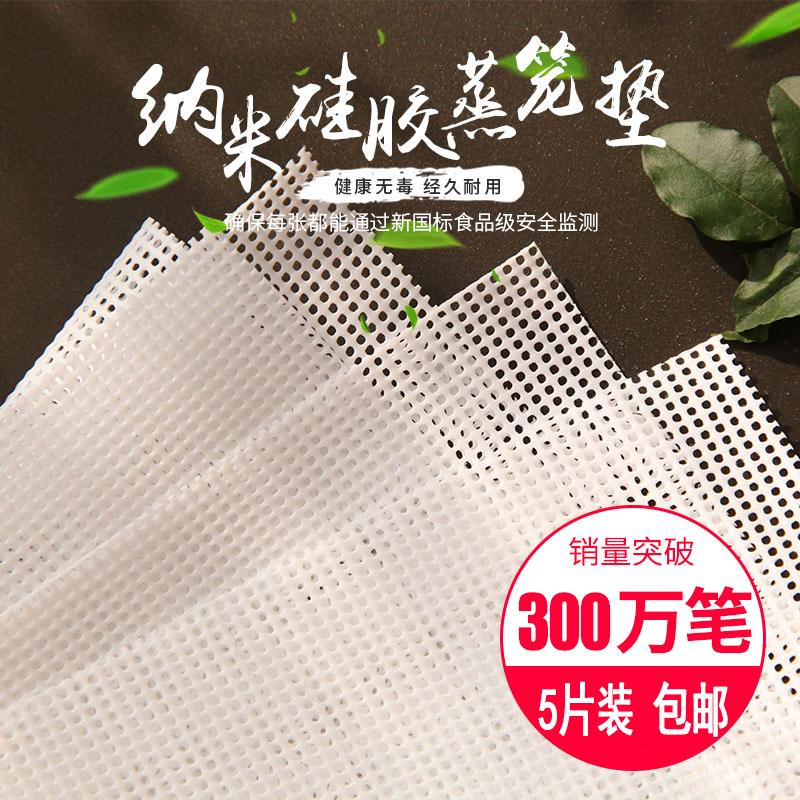 长方形硅胶蒸笼垫蒸馒头垫布蒸笼布蒸箱屉布不粘食品蒸盘垫硅胶垫