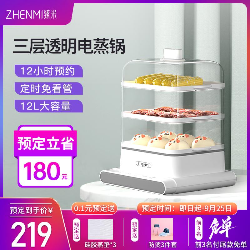 臻米电蒸锅家用小型多功能三层大容量蒸汽锅自动断电蒸箱小早餐机