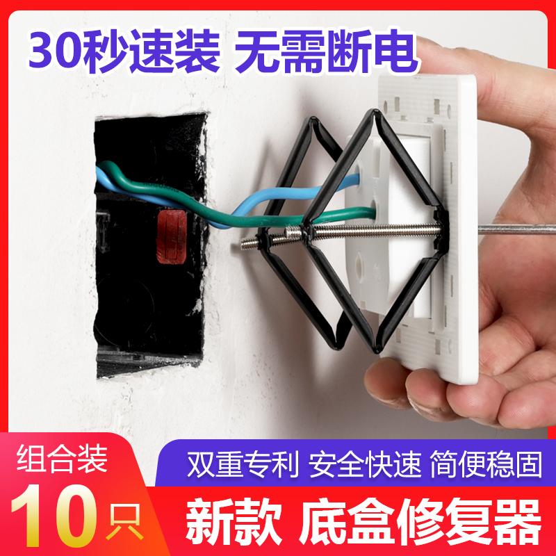 底盒暗盒修复器接线盒插座固定器神器万能86型通用修复开关盒撑杆