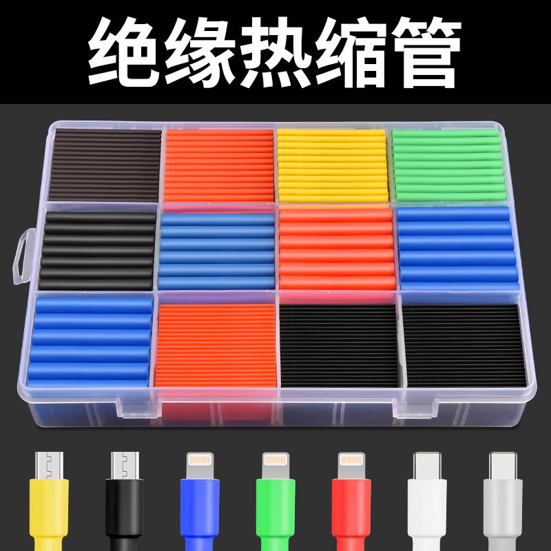 热缩管绝缘电线软套管数据线绝缘家用收缩彩色套万能热熔接线5倍