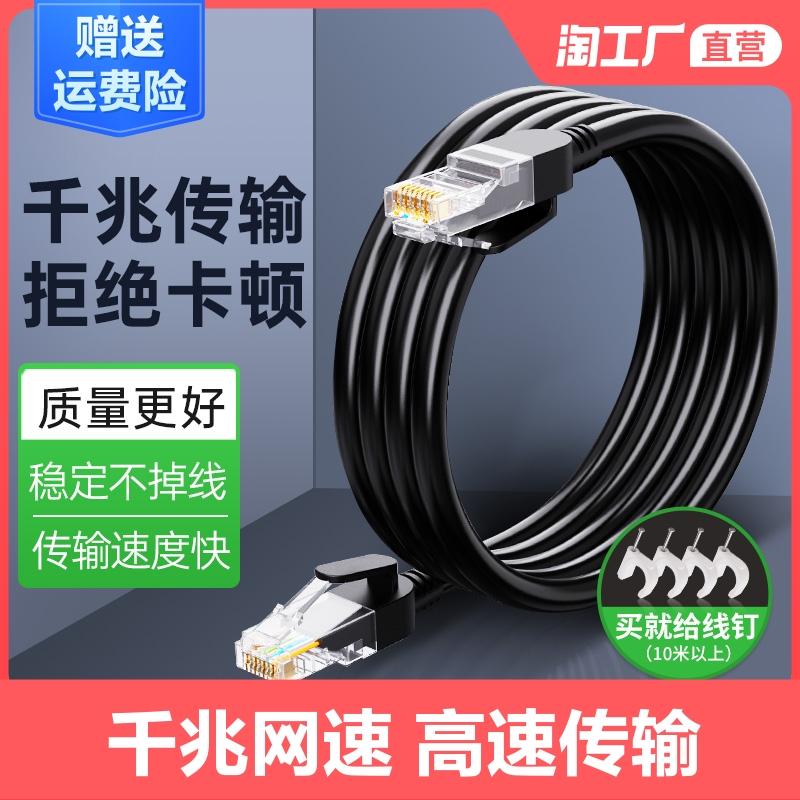 超六6类千兆网线高速家用办公扁路由器成品网络宽带连接线室外5米