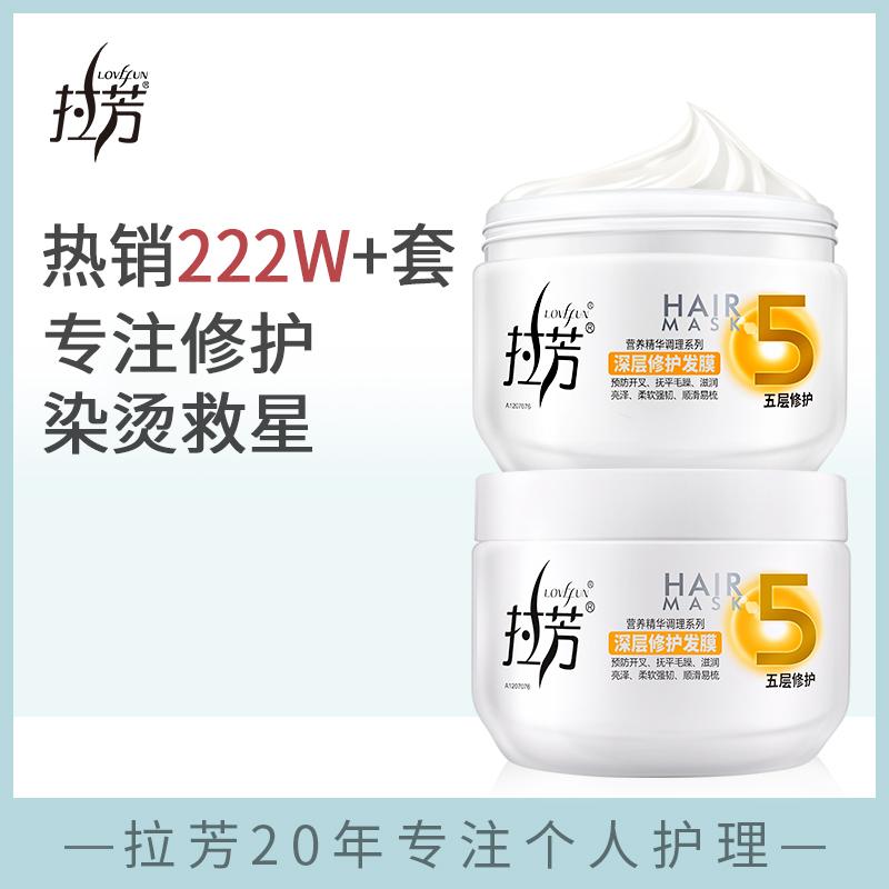 拉芳发膜正品补水顺滑免蒸改善干枯毛躁护发素香味持久女修复烫染