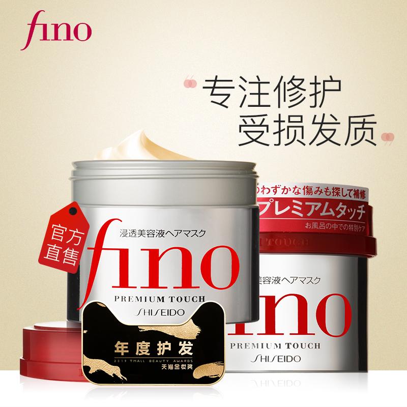 资生堂Fino美容液发膜护发素230gX2护理改善毛躁护发柔顺修复干枯