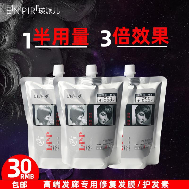 正品理发店专用lpp营养发膜倒膜膏spa水疗护发素修复柔顺头发护理