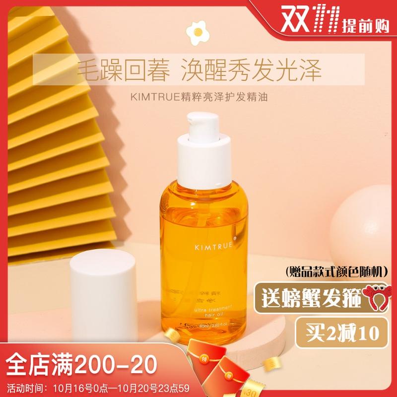 唐心蛋  KT且初护发精油改善毛躁干枯分叉柔顺滋养护发油持久留香