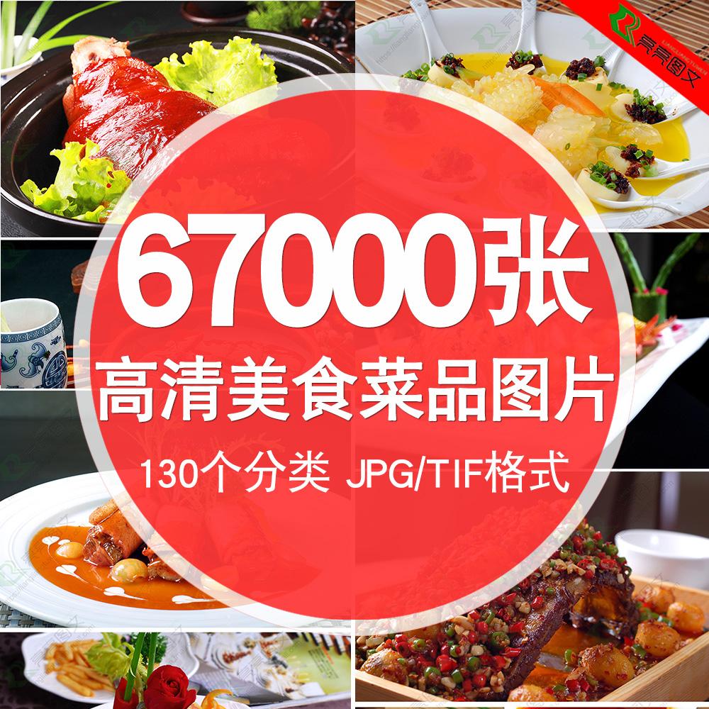 高清摄影美食餐饮菜品图片川菜湘菜粤菜家常菜菜谱设计美工素材