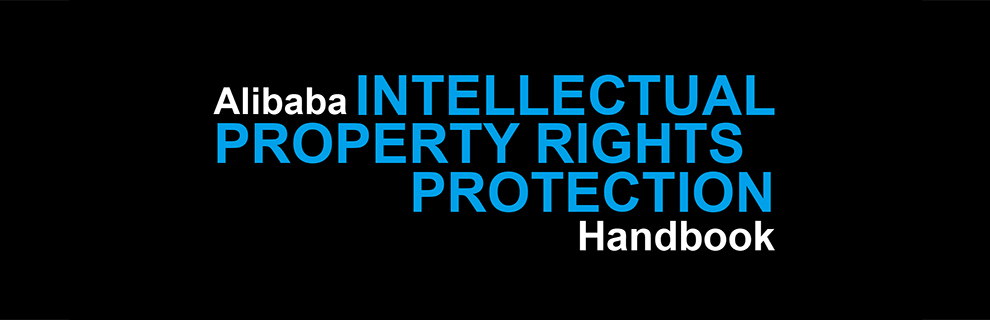 Alibaba Intellectual Property Rights Protection Handbook