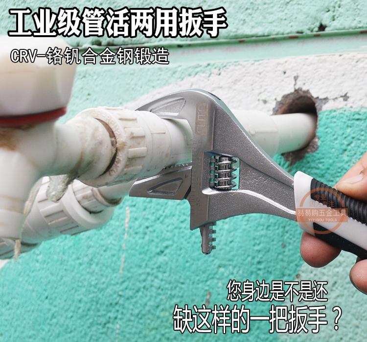 上新宽口管活扳手 两用开口扳手 多功能活动扳手 管钳 水暖汽修工