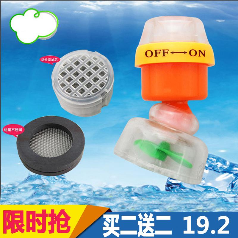磁化滤水器过滤嘴活性炭过滤器水龙头防溅节水净水器起泡器滤水头