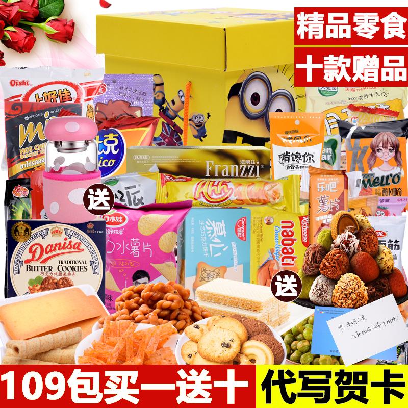 零食大礼包一箱好吃的休闲零食良品铺子送女友三只松鼠生日组合装可领取领券网提供的1元优惠券