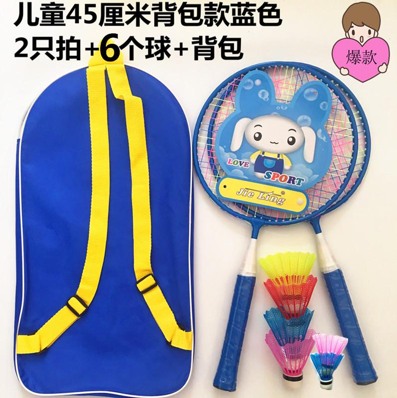 小学生小朋友青少年初学耐打便宜羽毛球拍手柄业余男童玩具女童防