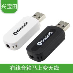 蓝牙接收器USB音频立体声 有线变无线音响音乐车载蓝牙棒