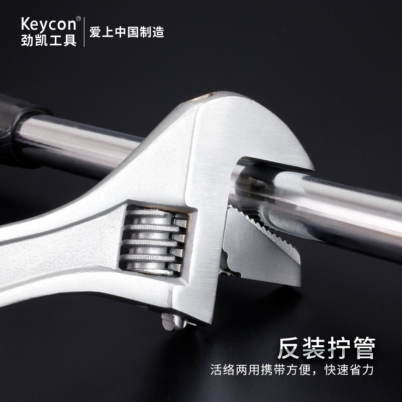 keycon管活两用扳手活动扳手活络扳手开口活口扳手工具10寸12寸