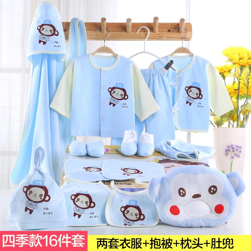 春夏秋季宝宝纯棉礼盒新生婴儿内衣套装母婴用品初生满月衣服套盒