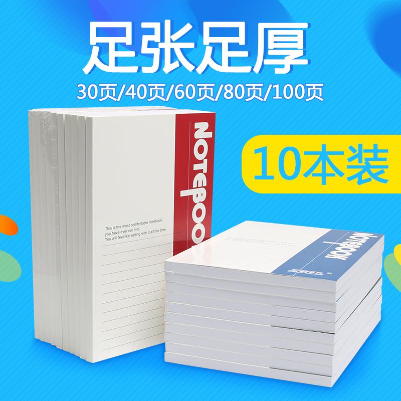 2元店日用百货批发 办公本 10本起 笔记本 日记本 文体用品
