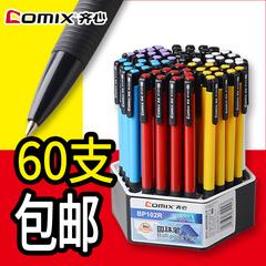 齐心圆珠笔包邮免邮蓝色油笔学生文具办公用品按动笔芯原子笔