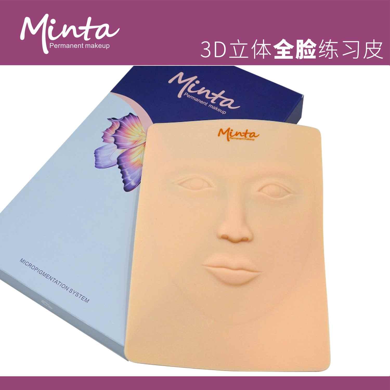 上新纹绣全脸练习皮3D立体眉眼唇练习皮 硅胶皮 韩式半永久美妆练
