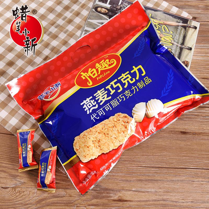 燕麦巧克力饼干零食大礼包营养麦片酥脆喜糖婚庆糖果包邮