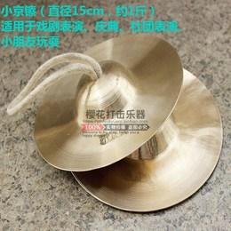 18厘米亮釵纯铜铜镲小钹三句半乐器铜锣铜擦嚓钹水镲水嚓大