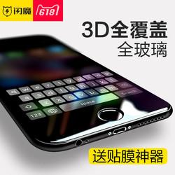 闪魔 苹果6S钢化膜全屏3D全覆盖iphone6plus六全包手机玻璃贴膜