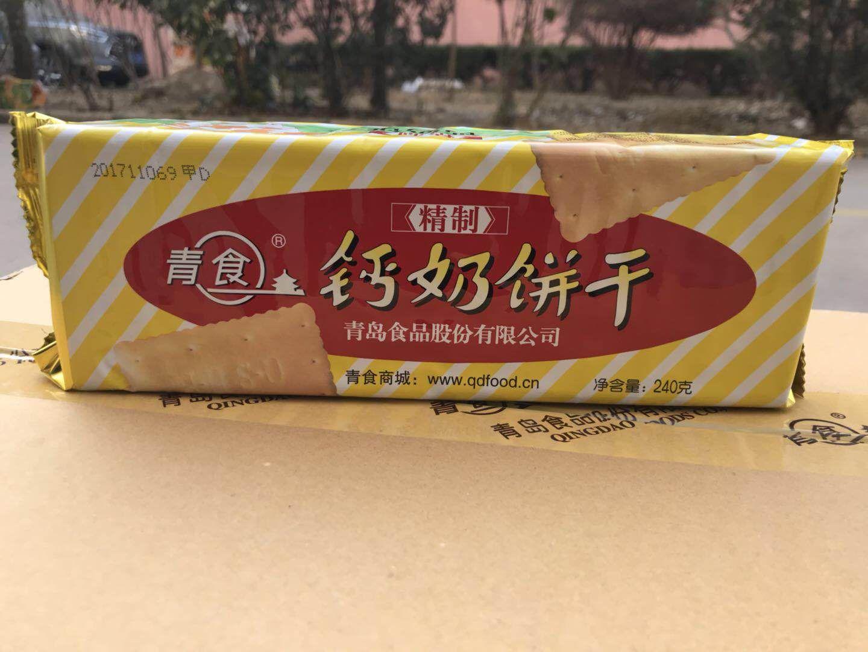 10包包邮 山东特产青岛青食精制钙奶饼干240g  儿童补钙经典美食