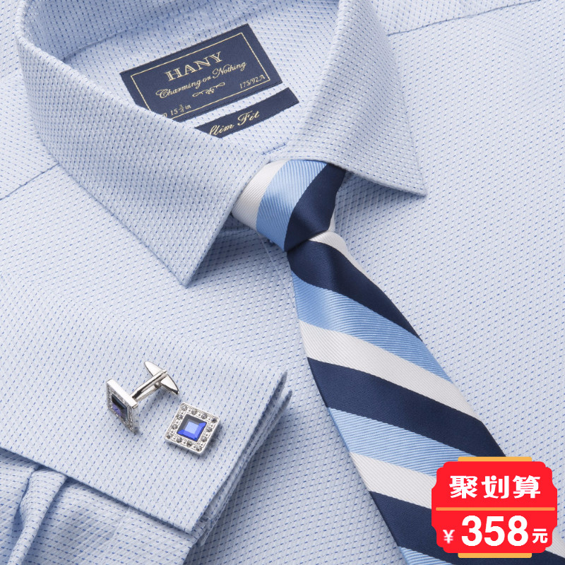 HANY汉尼男法式衬衫长袖蓝衬衣DP免烫商务修身纯棉青年时尚休闲