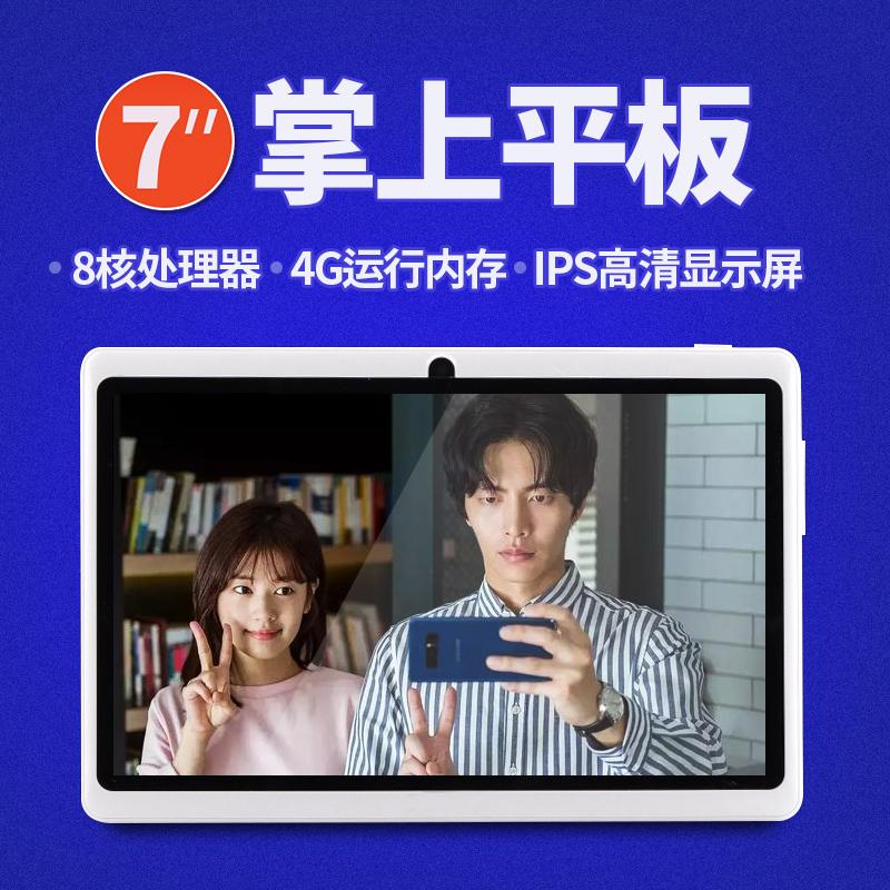 博智星 T7超薄平板电脑7寸手机安卓智能WiFi上网4G通话12二合一10高清三星屏送小米电源游戏吃鸡八核2018新款