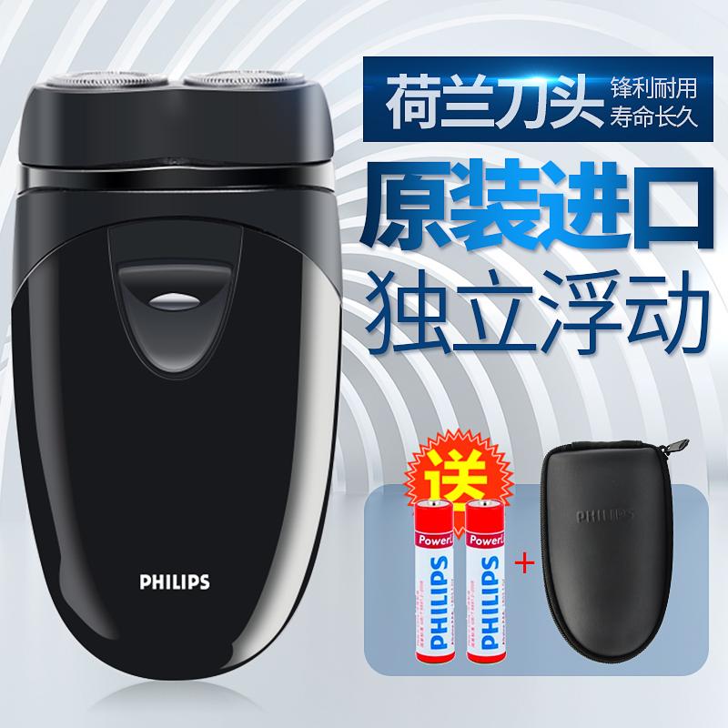 日本进口飞利浦电动剃须刀PQ209/PQ220双刀头刮胡刀充电式干电池可领取领券网提供的5元优惠券