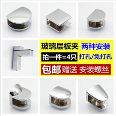 Glass clip bracket bracket Hardware accessories glass clip glass holder clips clip separator plate clamp