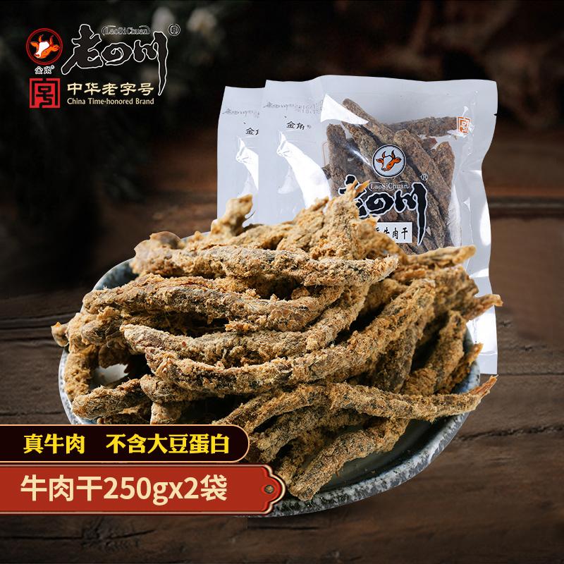 金角老四川重庆四川特产五香牛肉干250gX2袋特色美味美食小吃