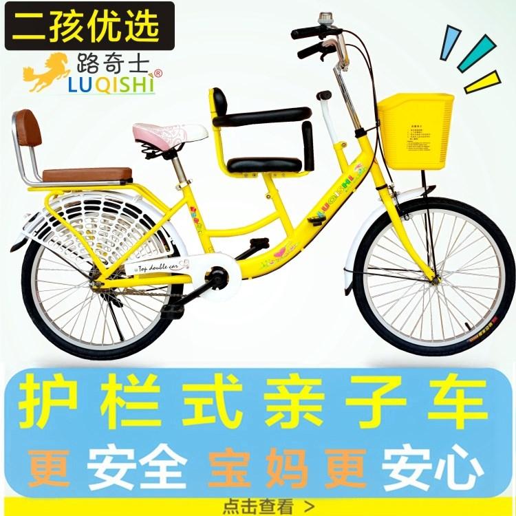 网红路奇士20/22寸带小孩自行车 女式亲子母子母婴接送品牌可宝宝