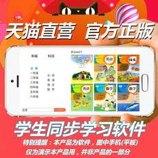 Primary and secondary school synchronous point reading system registration code Tablet mobile phone learning machine