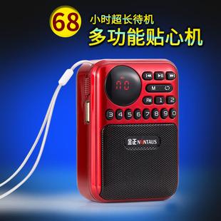 金正C-857迷你音响便携式插卡老人收音机小音箱mp3随身听