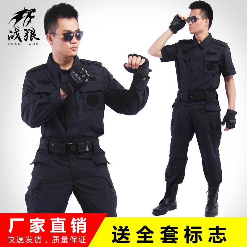 包邮保安作训服套装男短袖黑色网格作战训练服夏装长袖作训服耐磨