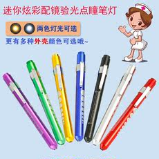Medical optometry glasses pen 瞳 pen 瞳 pen lamp oral ENT laryngeal led yellow white light pen