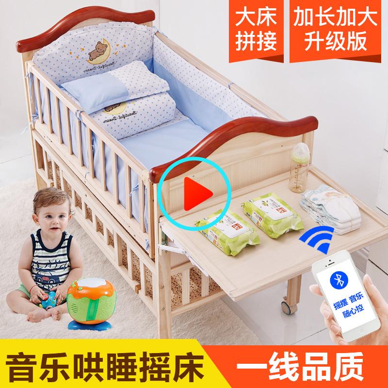 自动婴儿床 实木电动摇篮床 多功能智能婴儿遥控新生儿安抚摇摇床
