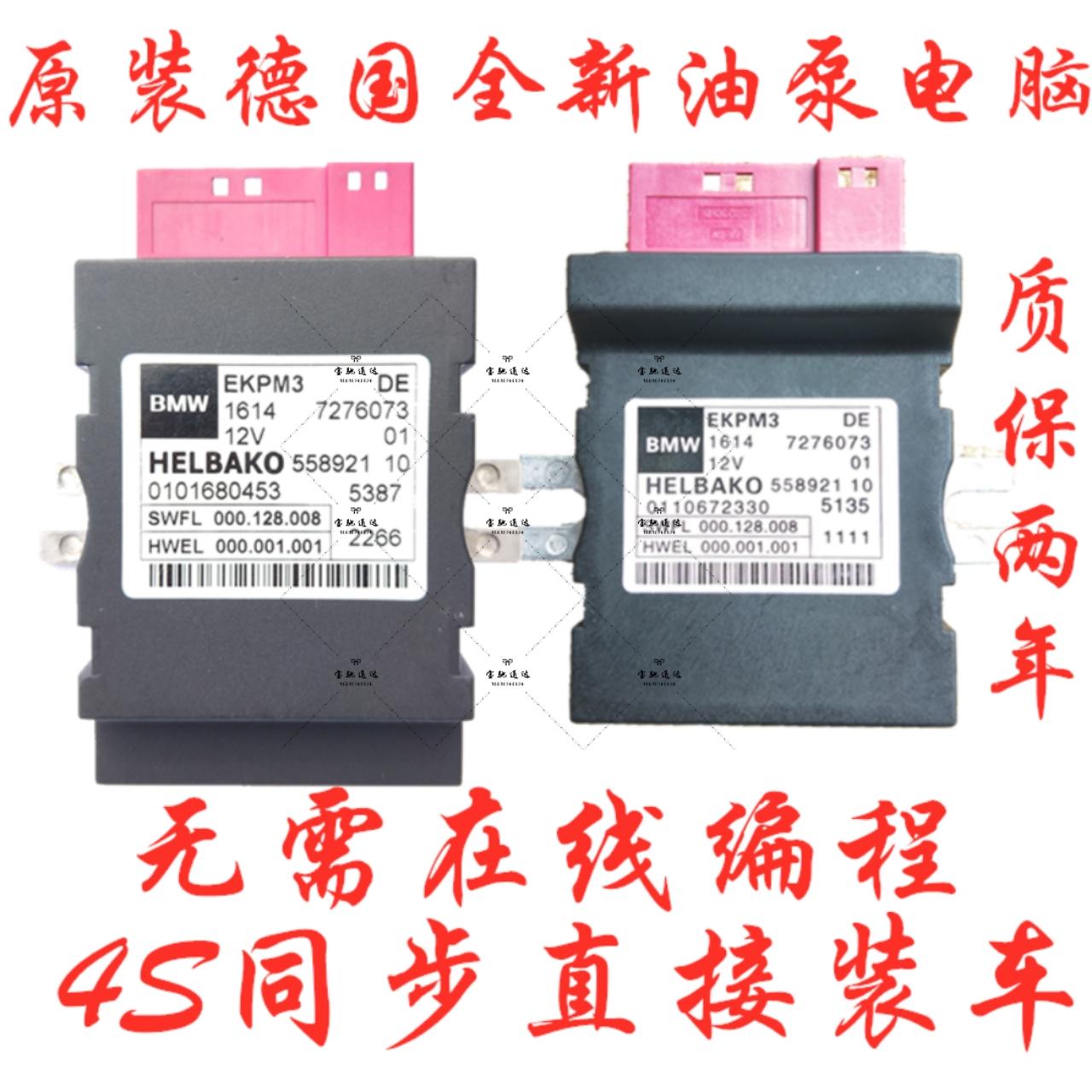 适用宝马520 523 525 730 740X1 X3汽油泵电脑燃油泵模块控制电脑