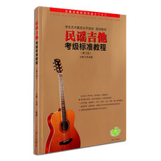 The folk acoustic guitar examination standard tutorial Wang Ying guitar spectrum pop song grading test book